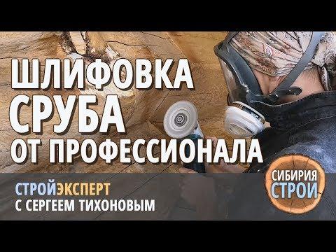 Шлифовка сруба. Подробная технология: шлифовка сруба от профессионала смотреть видео онлайн