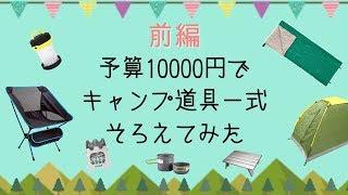 【入門・格安】1万円でキャンプ道具そろえてみた 前編【初心者・ゆるキャン△】