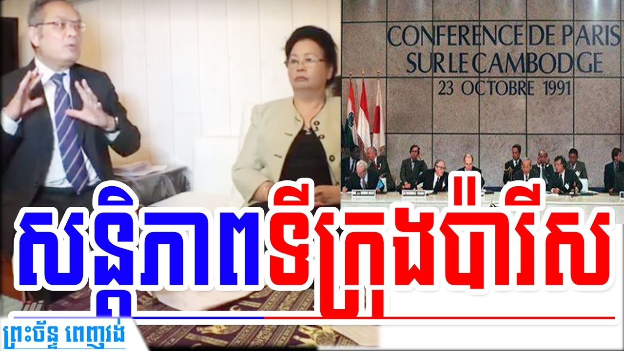 Khmer News Today Voa Discuss And Explain More About Paris Peace