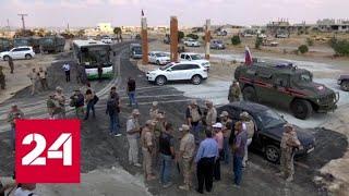 Смотреть видео Мирные сирийские жители возвращаются в освобожденные от террористов районы - Россия 24 онлайн