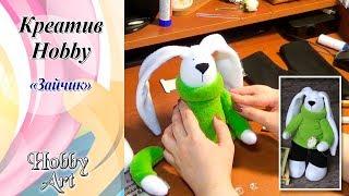 Шию зайчика від Креатив Hobby. / Згадую про улюблені іграшки свого дитинства.