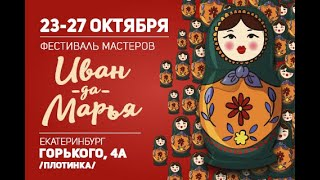 Фестиваль мастеров Иван да Марья 23 27 октября