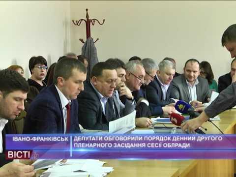 Депутати обговорили порядк денний другого пленарного засідання