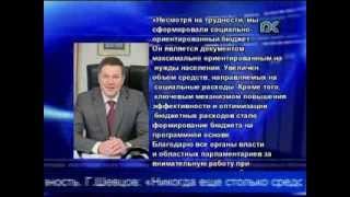 Депутаты ЗСО приняли бюджет Вологодской области на 2014 год
