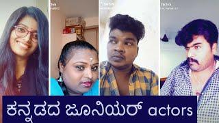 Tiktok duplicate superstars | Kannada Junior Actors | Dileep Talkies