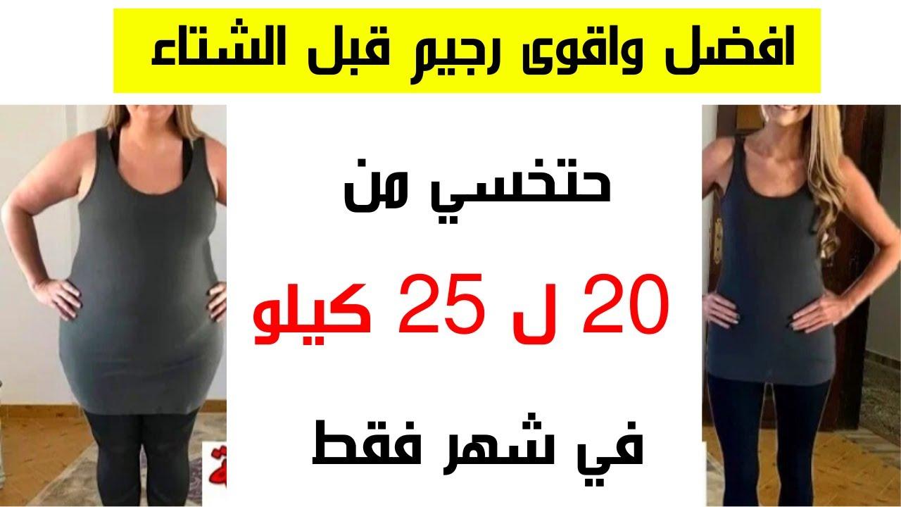 افضل واقوى رجيم صحي قبل الشتاء لخسارة من 20 ل 25 كيلو في شهر وبشكل مضمون Youtube