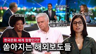 오징어게임 이후 해외보도 모음, 한국 문화의 쓰나미 |…