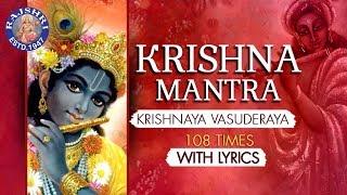 Krishnaya Vasudevaya 108 Times | कृष्णाय वासुदेवाय | Krishna Mantra With Lyrics | कृष्णा मंत्र