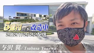 NEW【編集動画】5億円の家途中経過