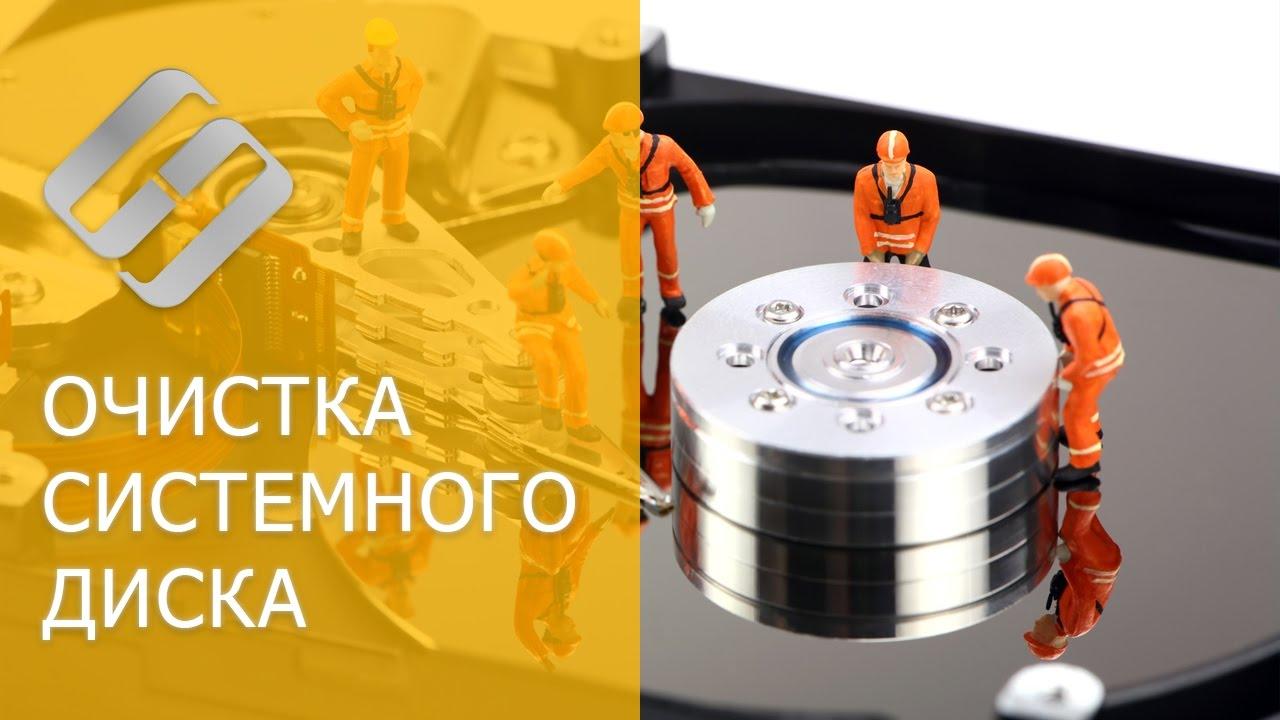 Очистка системного диска компьютера или ноутбука с Windows 10, 8 или 7 от мусора