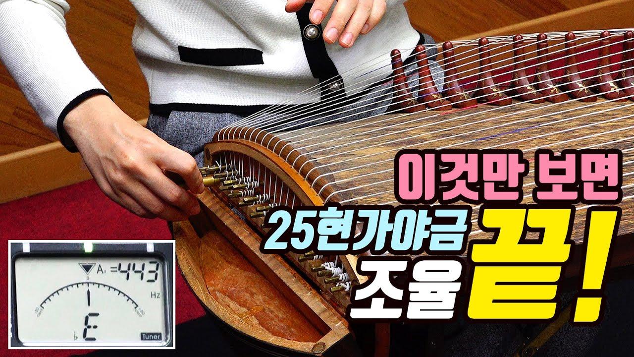 25현가야금 조율 : 이것만 보면 25현가야금 조율 끝! / 25 strings gayageum tuning