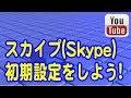 スカイプ(Skype)の初期設定