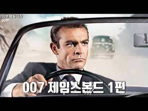 007 시리즈 정주행 시작, 본드걸이 여러명? 미국 달탐사 우주계획과 스펙터의 연관성?- 10분 명화 극장 [영화 닥터노 (007 제임스본드 1편)] 영화리뷰 결말포함