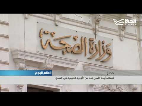 أزمة نقص عدد من الأدوية الحيوية في مصر تتصاعد  - نشر قبل 8 ساعة