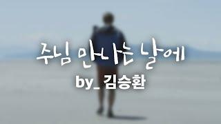 [K-CCM] '주님 만나는 날에(김승환曲)' - 김승…