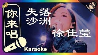 (你来唱) 失落沙洲 徐佳莹 伴奏/伴唱 Karaoke 4K video