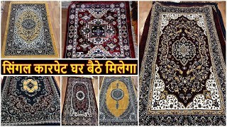 5000 वाला कारपेट सिर्फ 500 मे | Door Met, Flooor Mat, Carpets | All India Delivery Mega Wholeslaer
