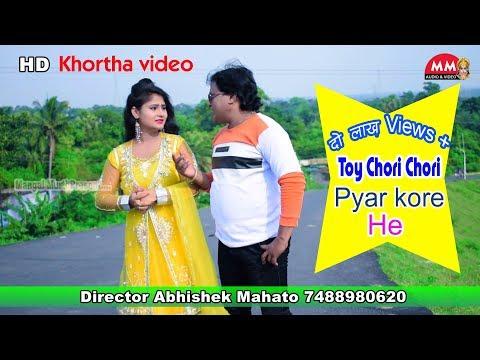 New & latest Khortha Video 2018 || Toy Chori Chori Pyar kore he , khortha hd video