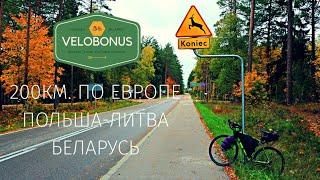 200 км. по Европе.Велопоход Польша Литва Беларусь.Велопутешествие по Европе.Байкпакинг.