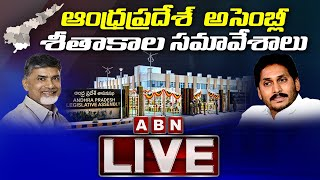 AP Assembly LIVE | Winter Session Of AP Assembly LIVE | ABN LIVE