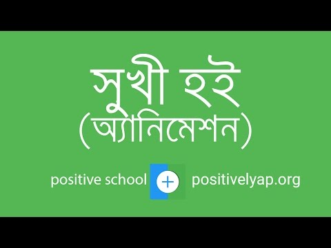 How to be happy - bangla animation - FLOW - motivational videos and thoughts