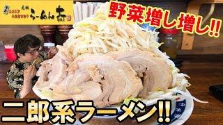 【二郎系】らーめん大の野菜増し増しがヤバすぎ... thumbnail