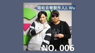 華語嘻哈音樂是如何發展至今:專訪 J. Wu 老師