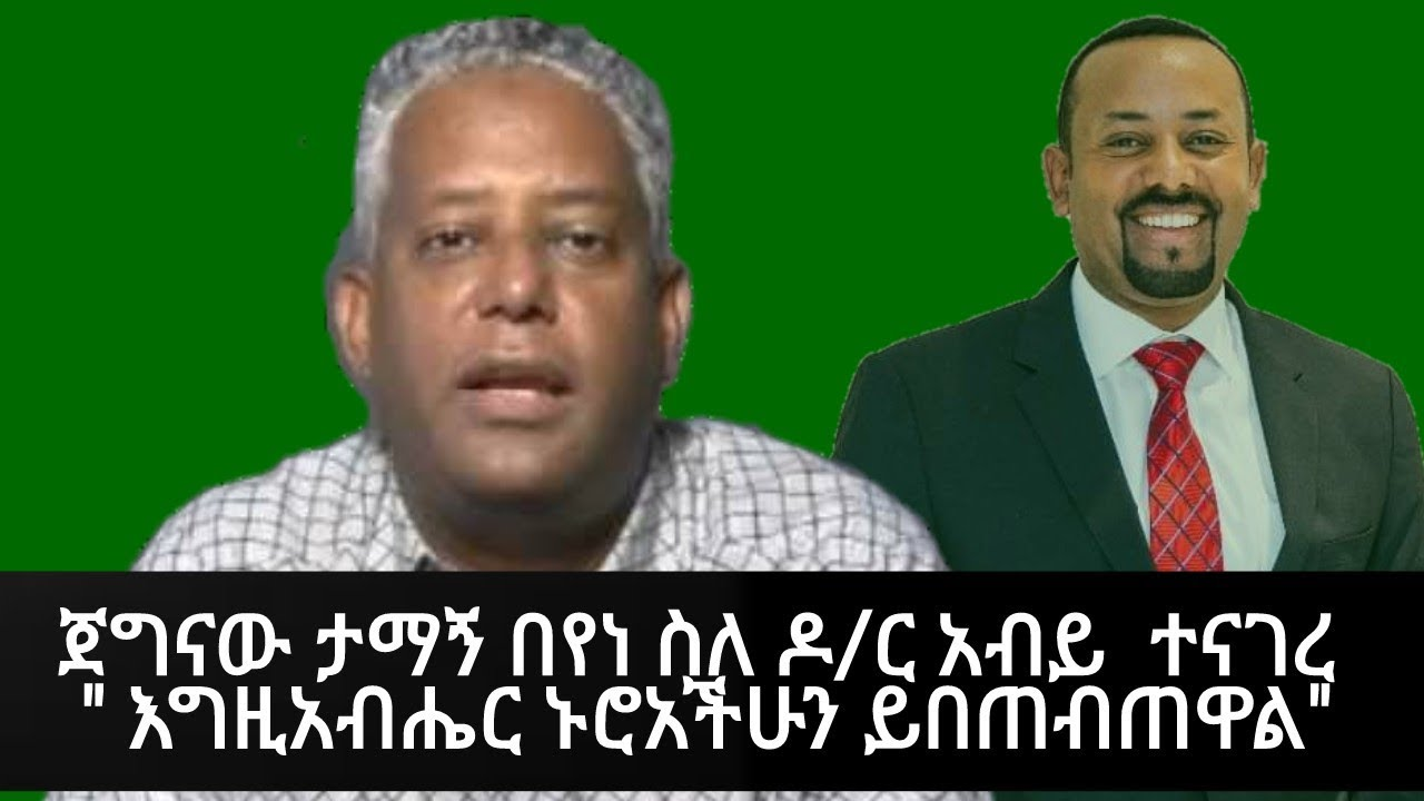 Daily Ethiopia News August 12, 2019