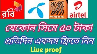 Vodi app এর মাধ্যমে যেকোন সিমে ফ্রি রিচার্জ  করুন
