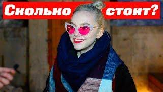Сколько стоит твой шмот? Во что одеваются девушки Москвы?