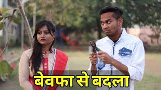 Bewafa Se Badla || Thukra Ke Mera Pyar ||Cg Funny Video By Anand Manikpuri ||