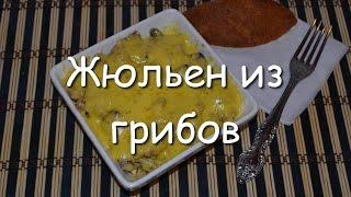 Жюльен из грибов запеченный в сливках и под сырной корочкой. Быстрый рецепт.