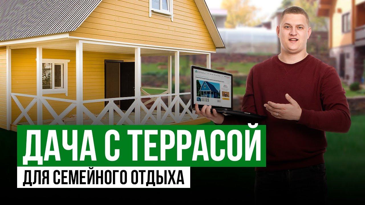 Дача с террасой для семейного отдыха | Каркасный садовый домик | Имитация бруса | Дом под ключ