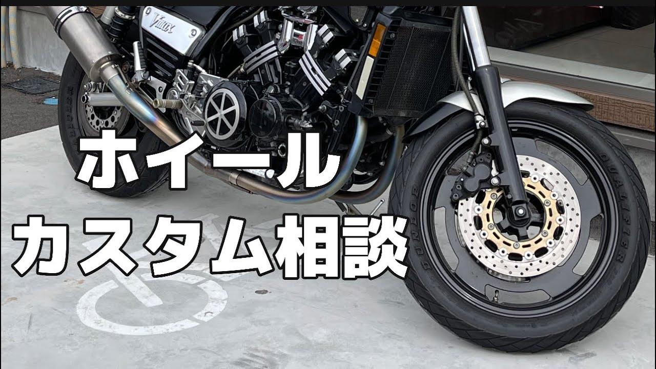 Vmaxは、やっぱ前後17インチ化?実際どうですか?モトブログ 広島 バイク ヤマハ 大型自動二輪 YAMAHA Vmax 1200 motovlog BIGBIKE