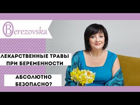 Лекарственные травы при беременности - Др.Елена Березовская