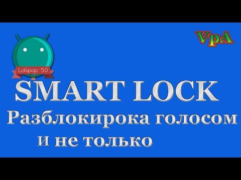 Разблокировка смартфона голосом (SmartLock)