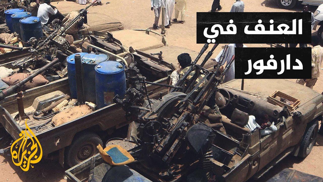 محاولات لوقف العنف الدامي في إقليم دارفور بالسودان  - نشر قبل 6 ساعة