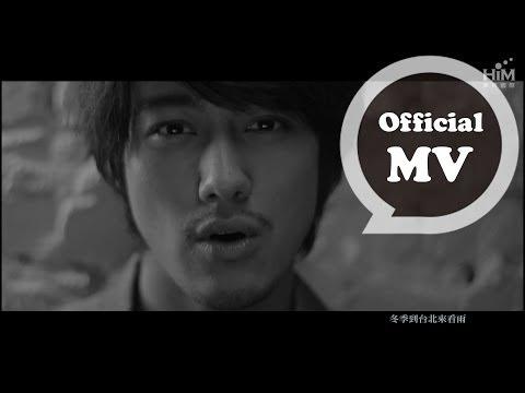 周蕙 Where Chou feat.James [冬季到台北來看雨 Winter Rain in Taipei] Official MV HD