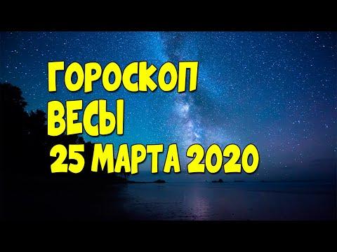 Гороскоп на сегодня и завтра 25 марта Весы 2020 год | 25.03.2020