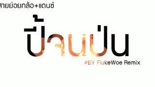 [1.33 MB] ปี้(จน)ป่น - [ เอ มหาหิงค์ ] #MAHAHING [ FlukeWere ]