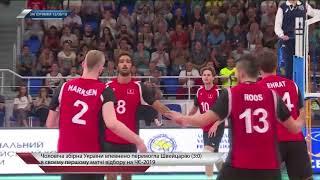 Волейбол. Отбор на ЧЕ. Мужчины. Украина – Швейцария 3:0 (25:16, 25:16, 25:20)