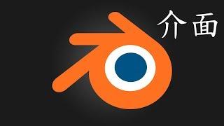 [ 入門篇 ] Blender 教學 01 - 介面
