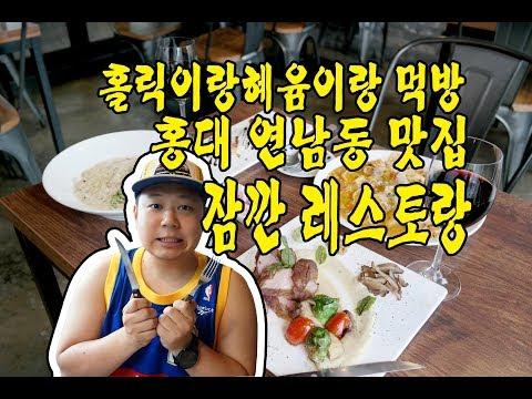 홍대 연남동 맛집 잠깐레스토랑 홀릭이랑혜윰이랑 먹방 (Hongdae Restaurant Dating in Korea)