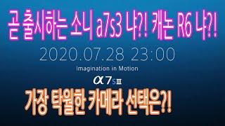 소니 고급기 a7s3 동영상 최적화 풀프레임 미러리스 …