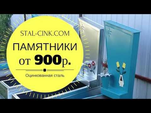 Памятники на могилу в Севастополе
