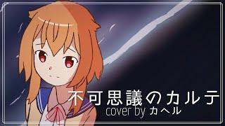 【歌ってみた】不可思議のカルテ【カヘル】Fukashigi no Carte Cover -piano version-