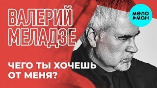 Валерий Меладзе  - Чего ты хочешь от меня (Single 2019)