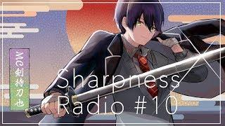 [LIVE] 剣持刀也のSharpness Radio 【第10回】