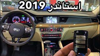 كيا كادينزا 2019 استاندر الدفعه الثانيه بشاشه