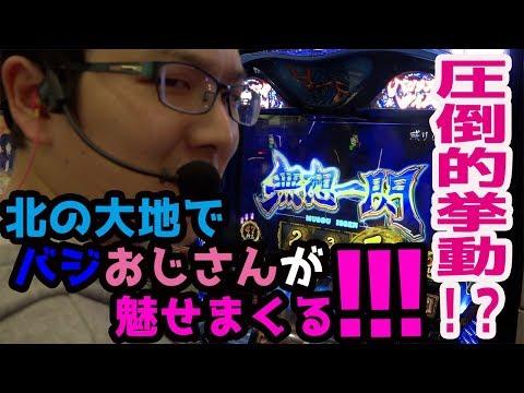 【バジリスク絆】絆の燃えカス(前編)【sasukeの前人未道#23】